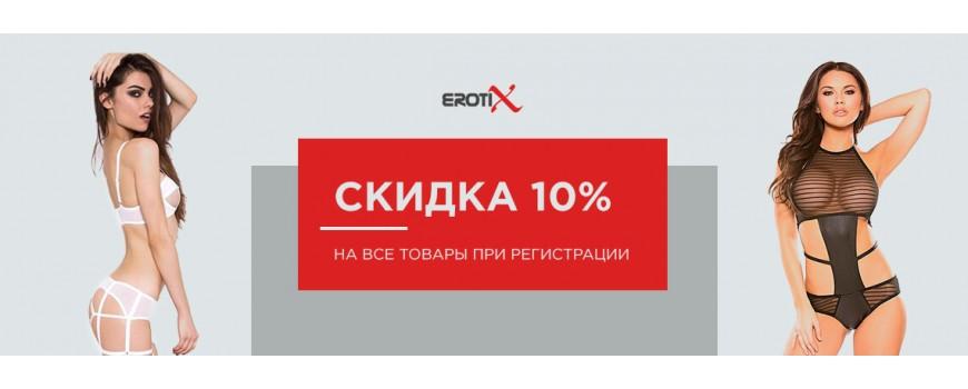 Скидка 10% для зарегистрированных покупателей