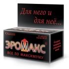 Капсулы для мужчин Эромакс 60 капсул