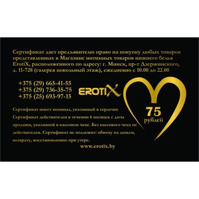 Подарочный сертификат на сумму 75 рублей